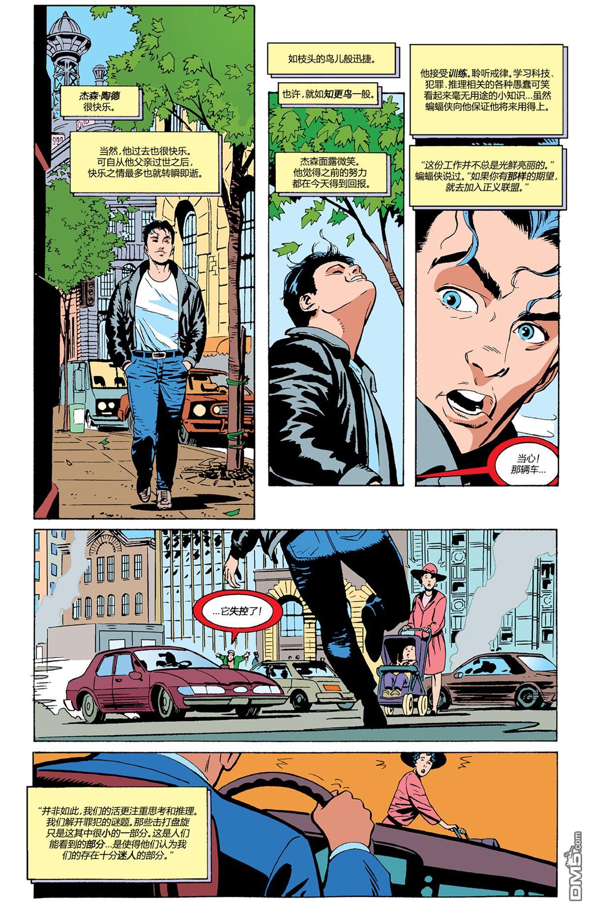 蝙蝠俠黑暗騎士傳說:日落漫畫蝙蝠俠黑暗騎士傳說:日落100話:傑森(第1頁)劇情-二次元動漫