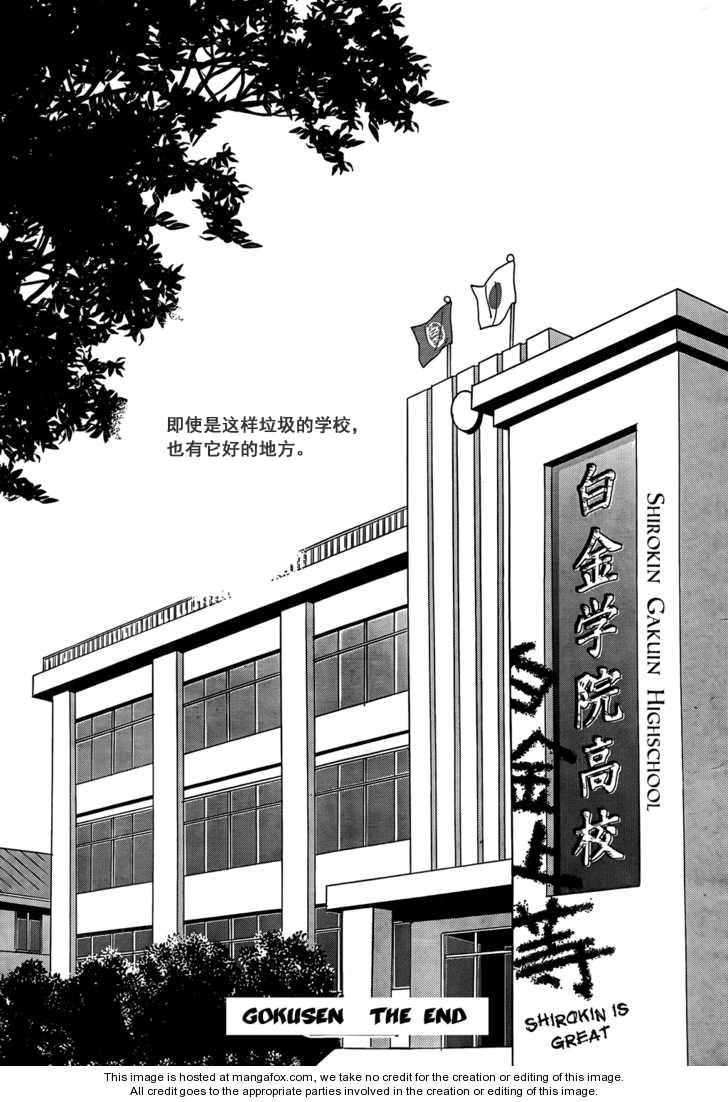 極道鮮師第3話 2009番外篇(第77頁)劇情-奴奴漫畫