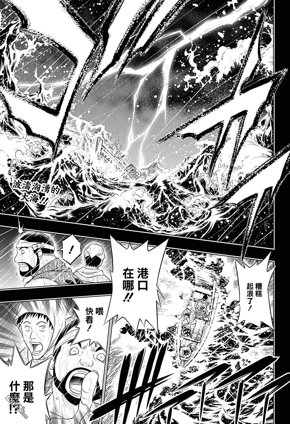 浪客劍心北海道篇02 (第2頁)劇情-奴奴漫畫