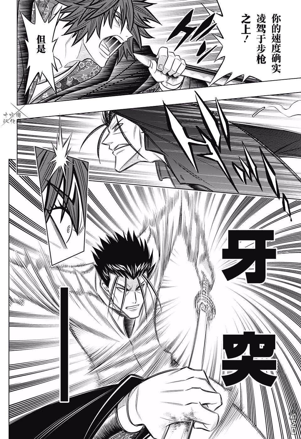 浪客劍心漫畫北海道篇06(第6頁)劇情-二次元動漫