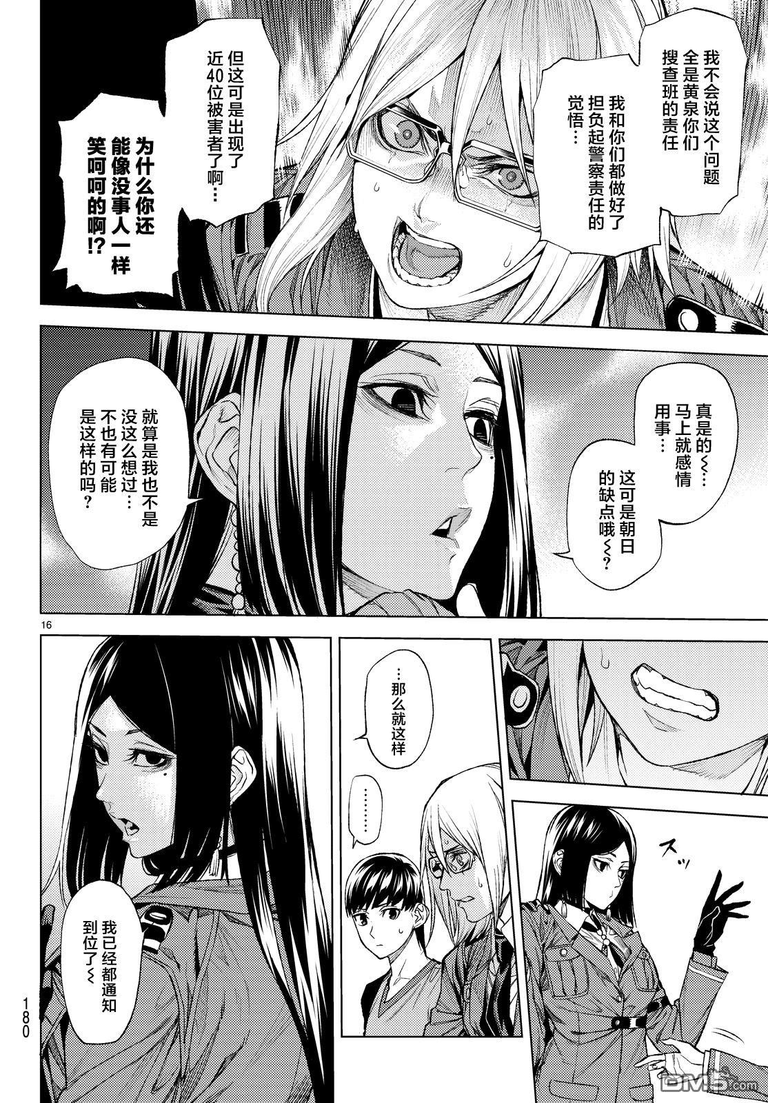 欲鬼漫畫欲鬼8話(第16頁)劇情-二次元動漫