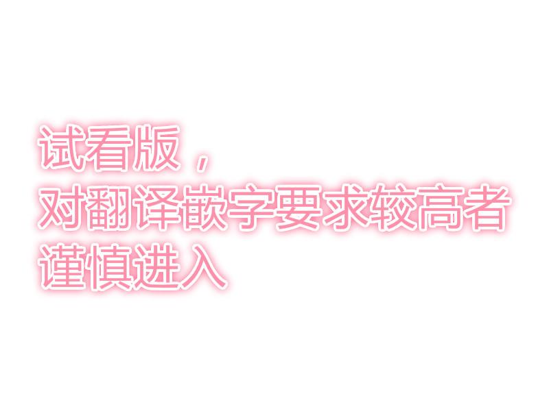 戀途未卜漫畫戀途未卜第29話:試看版(第1頁)劇情-二次元動漫