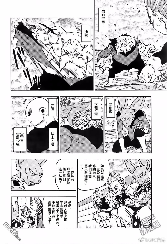 龍珠超漫畫第39話 孫悟空覺醒的「兆」(第1頁)劇情-二次元動漫