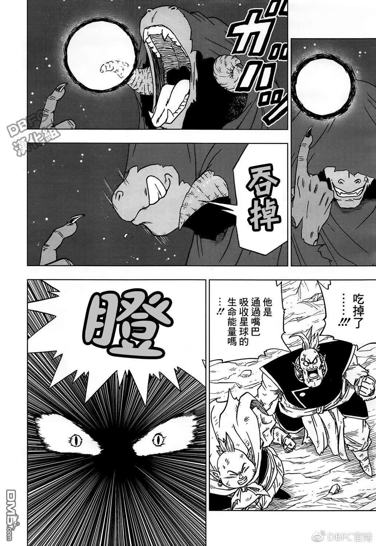 龍珠超漫畫第43話 加入銀河巡警隊(第7頁)劇情-二次元動漫