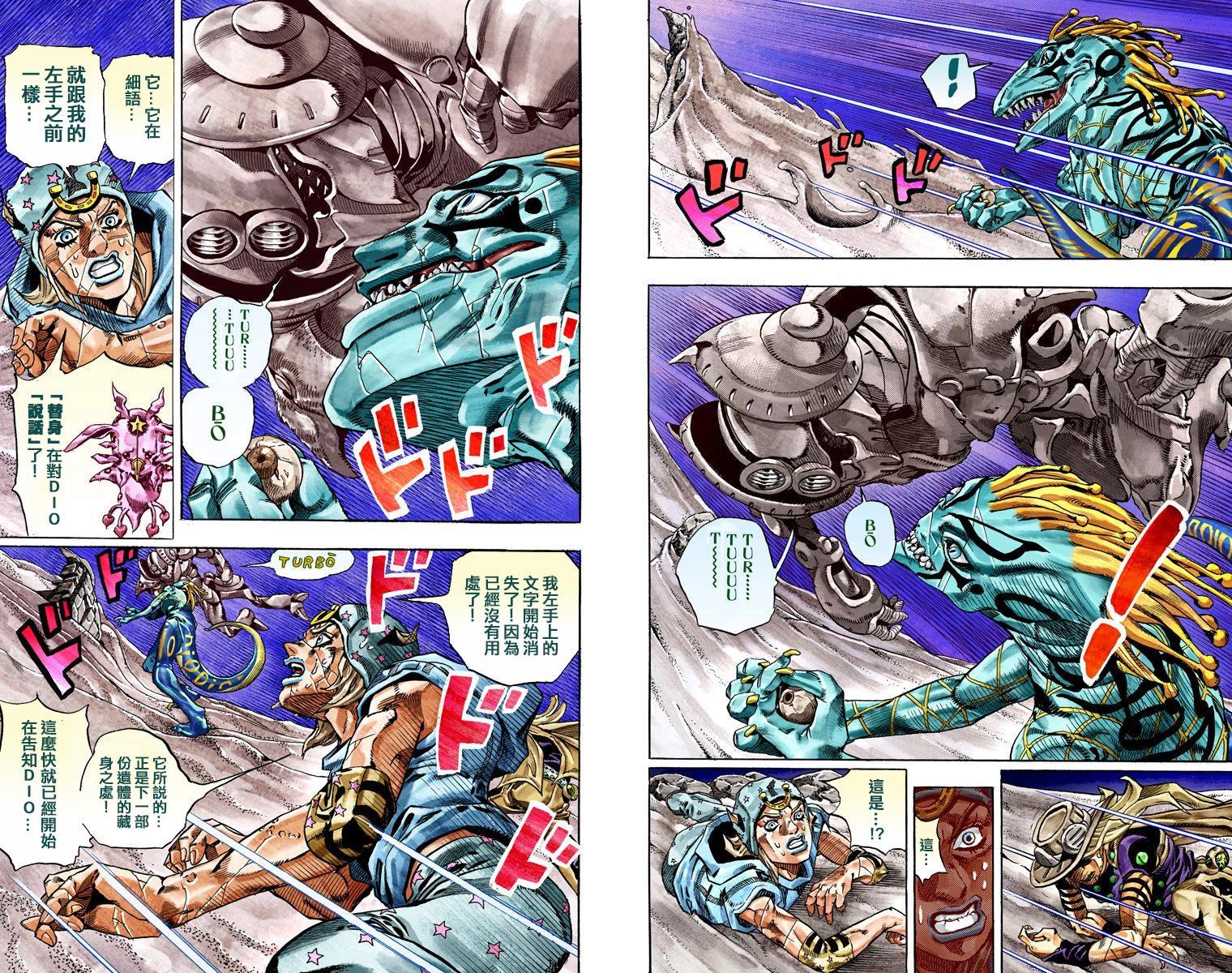 JoJo的奇妙冒險第07部漫畫JoJo的奇妙冒險第07部 第7卷(第3頁)劇情-二次元動漫