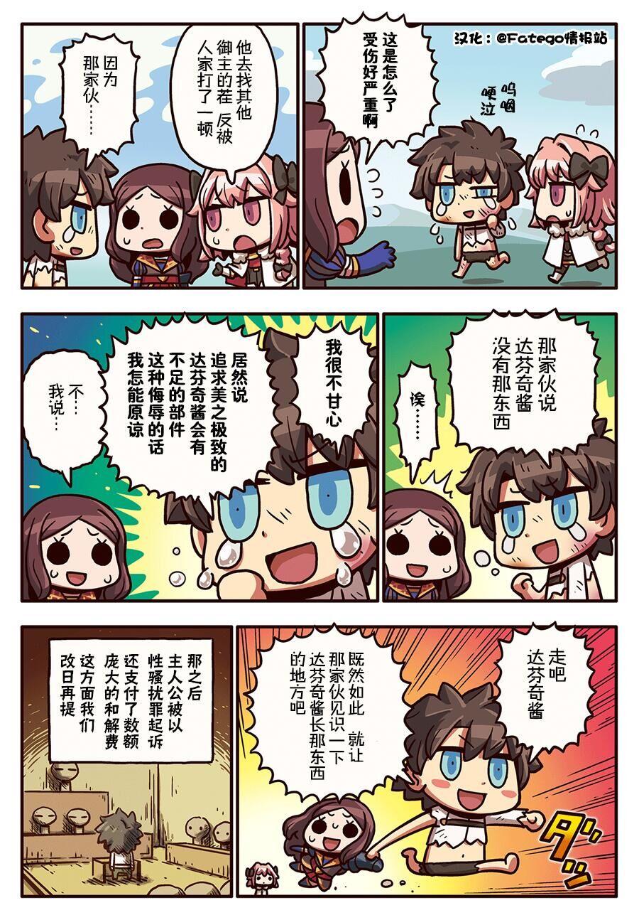 從漫畫了解FGO!漫畫從漫畫了解FGO!03部17話(第1頁)劇情-二次元動漫