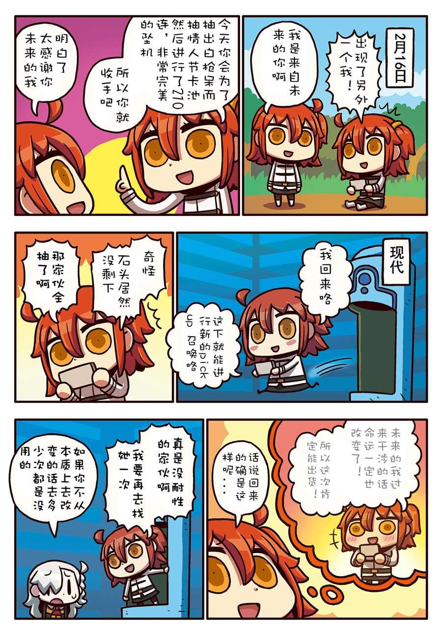 從漫畫了解FGO!漫畫從漫畫了解FGO!02部66話(第1頁)劇情-二次元動漫