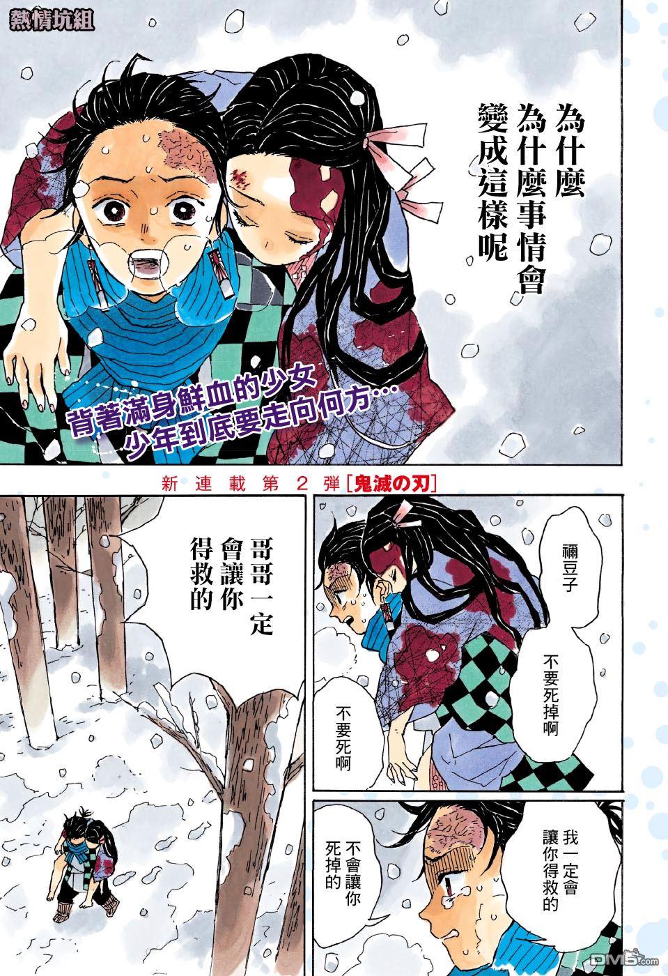 鬼滅之刃第1話 殘酷(第2頁)劇情-奴奴漫畫