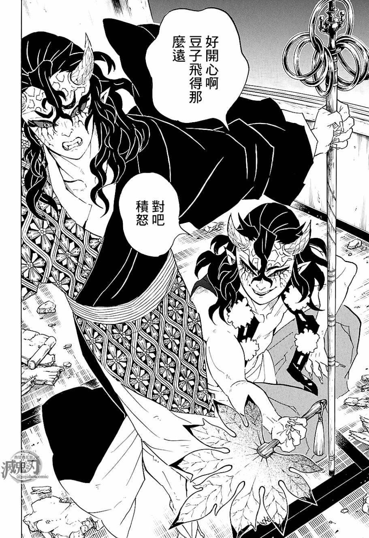 鬼滅之刃漫畫第106話 敵襲(第17頁)劇情-二次元動漫