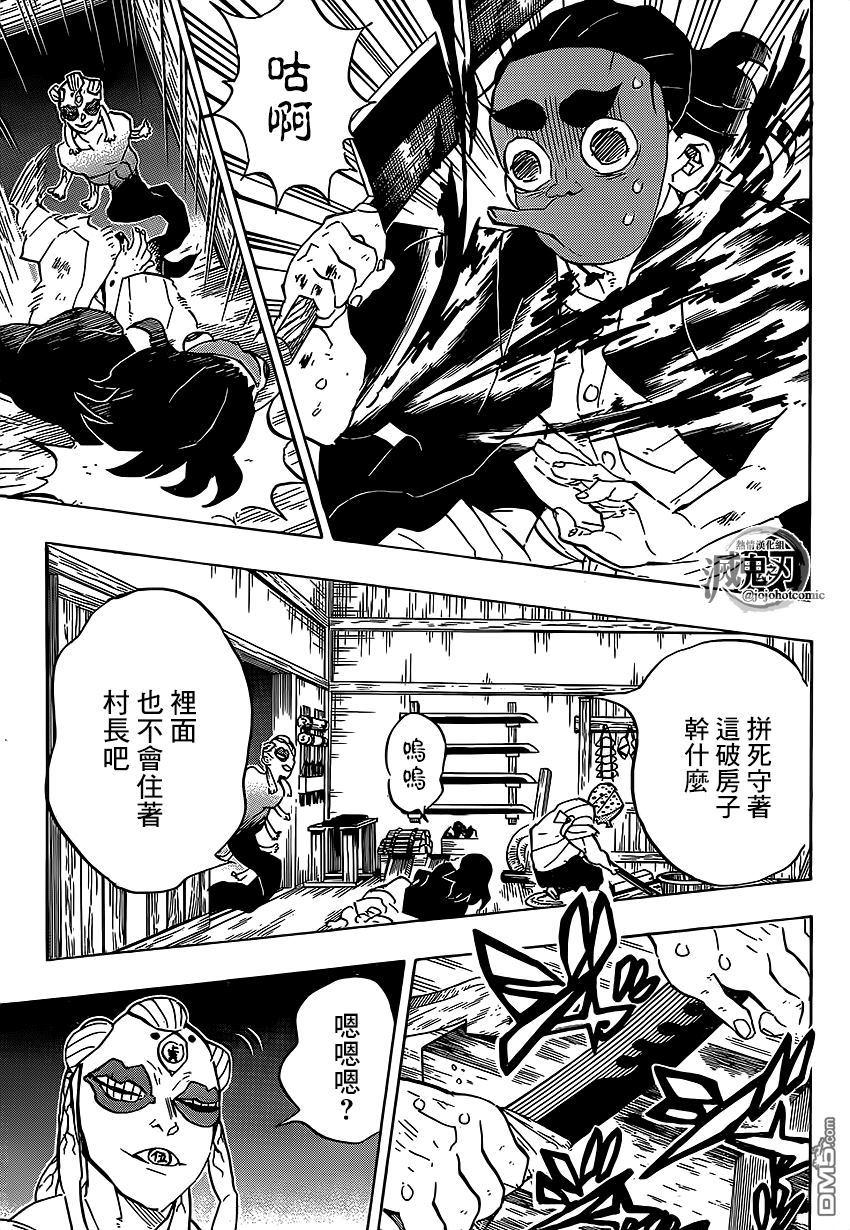 鬼滅之刃漫畫第117話 鍛刃人(第5頁)劇情-二次元動漫