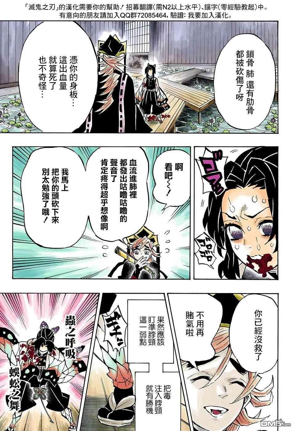 鬼滅之刃漫畫第142話 蟲柱 胡蝶忍(第15頁)劇情-二次元動漫