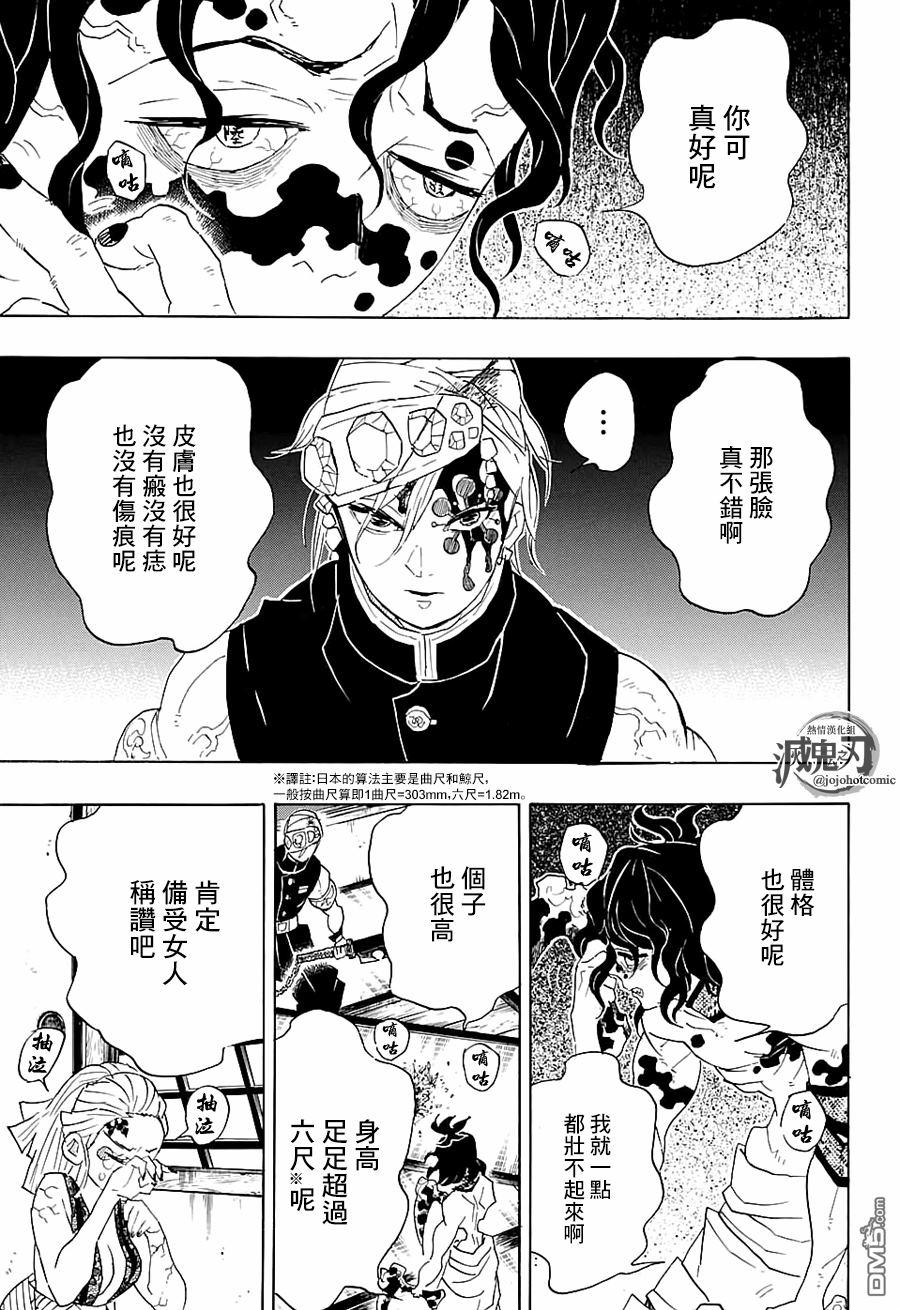 鬼滅之刃漫畫鬼滅之刃第86話:妓夫太郎(第3頁)劇情-二次元動漫