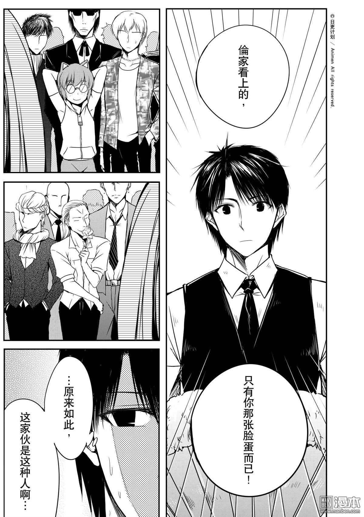 天梯勸降學園漫畫第32回 C(第1頁)劇情-二次元動漫