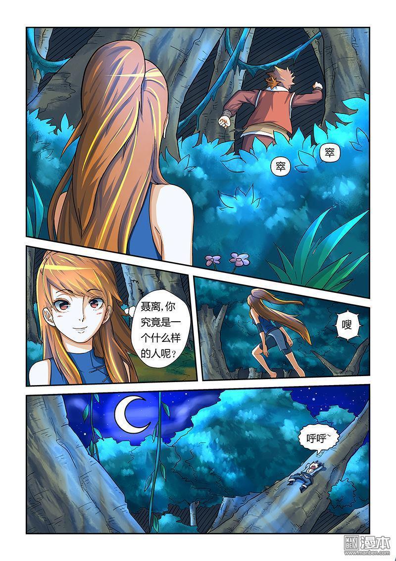 妖神記漫畫妖神記第9回:肖凝兒的態度(第9頁)劇情-二次元動漫