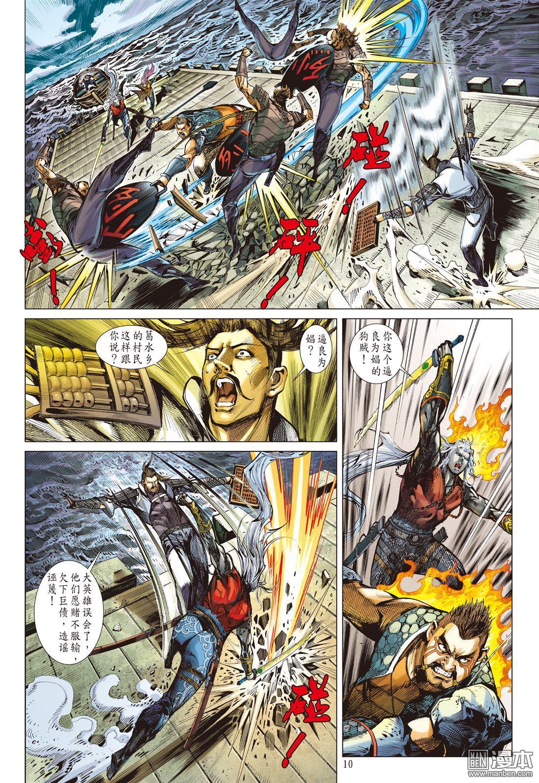 山海逆戰漫畫第50回:紫電狂雷(上)(第8頁)劇情-二次元動漫