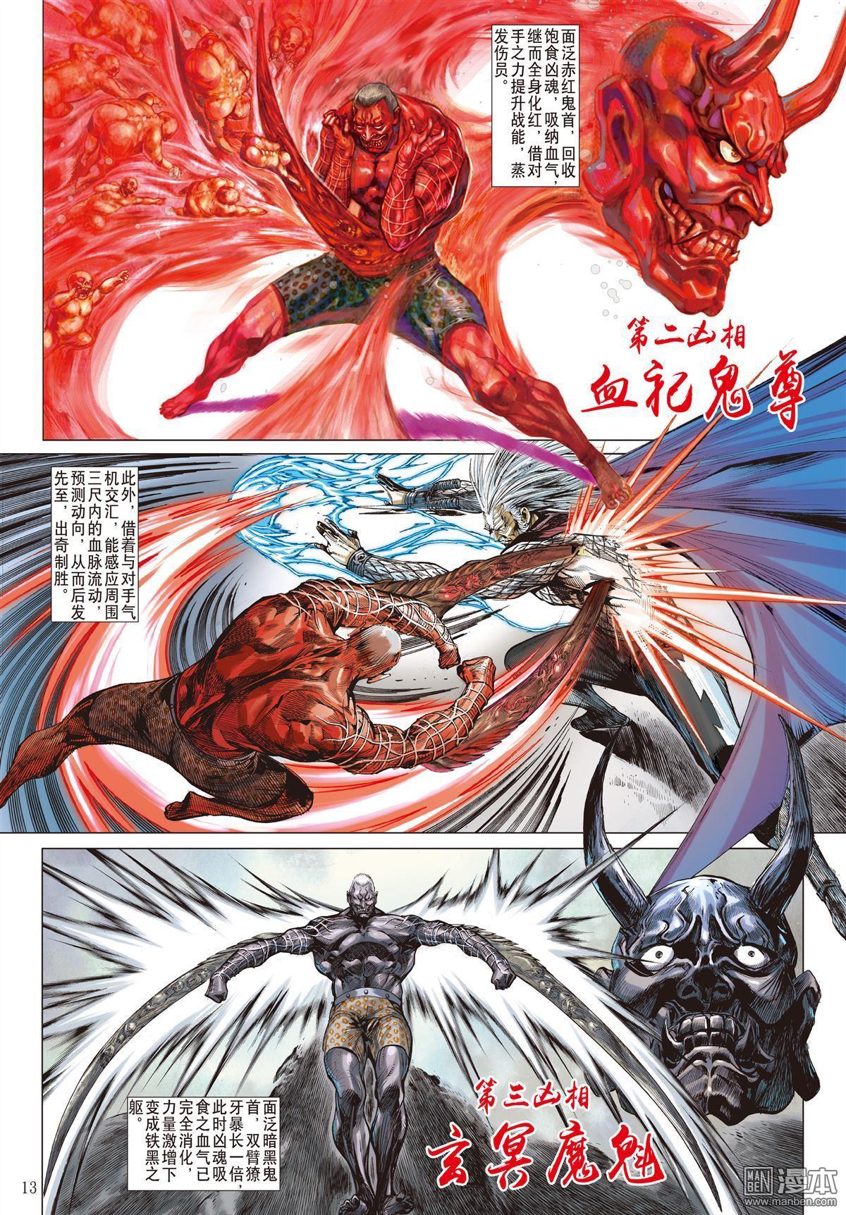 山海逆戰漫畫第218回 回天血蔘(中)(第1頁)劇情-二次元動漫