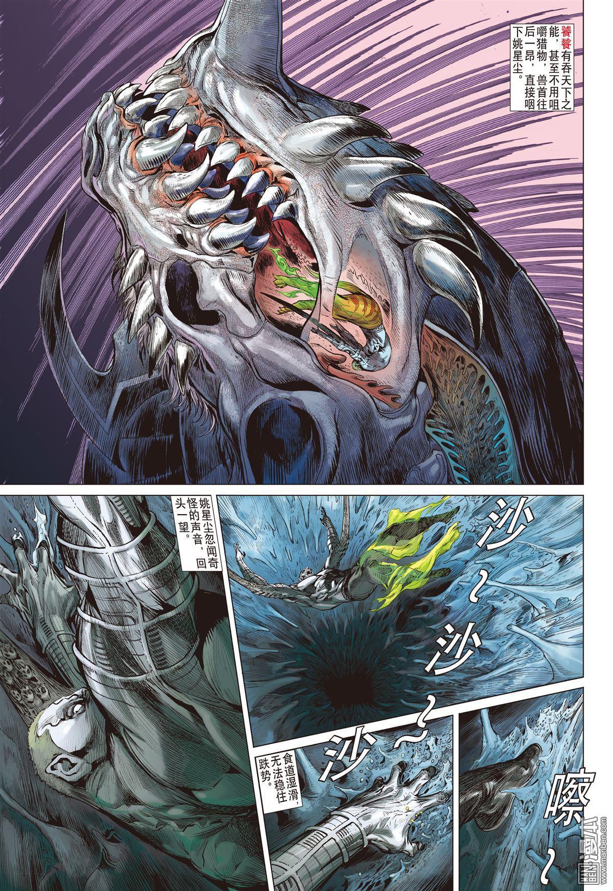 山海逆戰漫畫第280回 吞天下吞星塵(上)(第2頁)劇情-二次元動漫