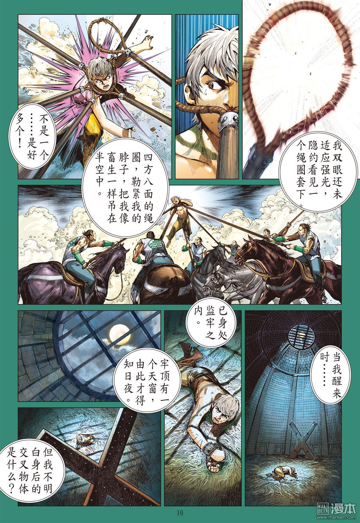山海逆戰漫畫第23回 相聚一刻(上)(第1頁)劇情-二次元動漫