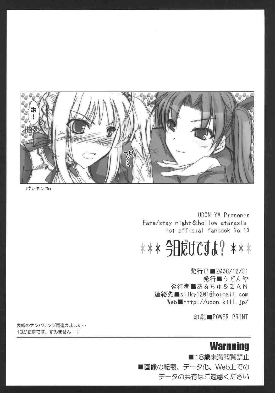 Fate-staynight-18x第3話 (第36頁)劇情-奴奴漫畫