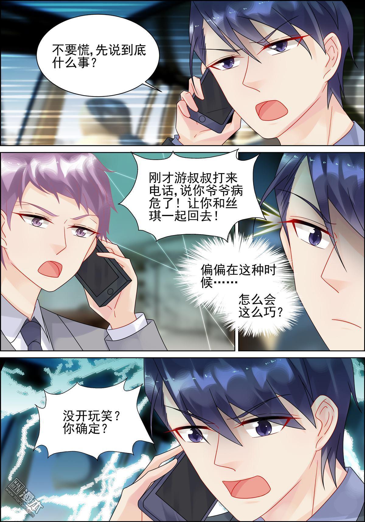 惹上首席總裁漫畫第147回(第1頁)劇情-二次元動漫