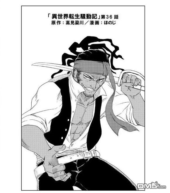 異世界轉生騷動記漫畫第36話(第1頁)劇情-二次元動漫
