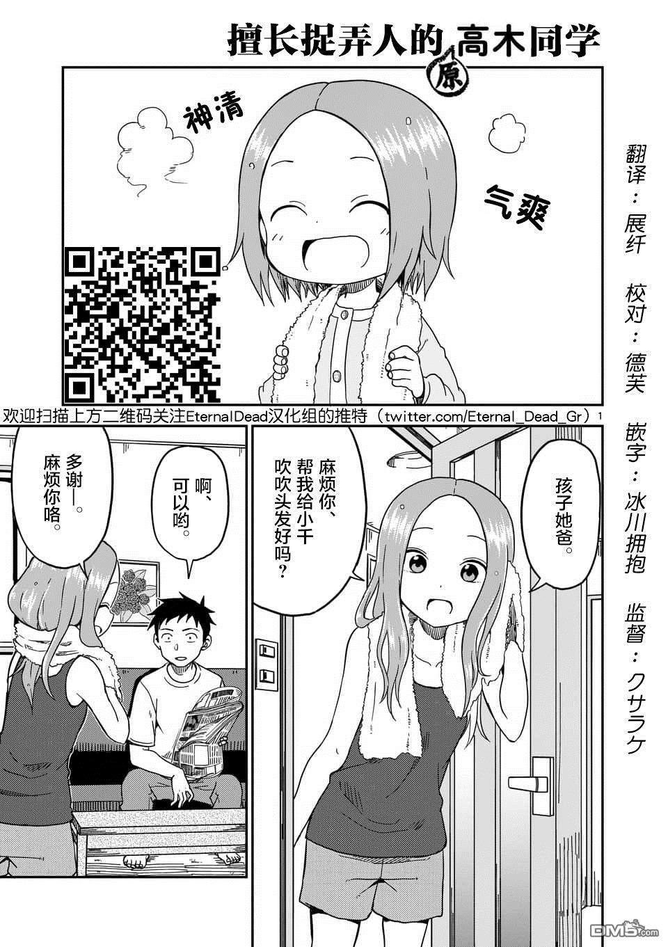 擅長捉弄人的(原)高木同學漫畫第82話(第1頁)劇情-二次元動漫