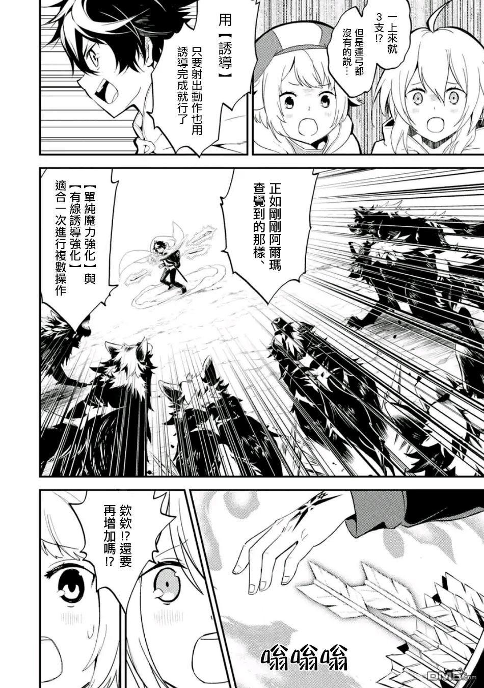失格紋的最強賢者~世界最強的賢者為了變得更強而轉生了~漫畫第9.4話(第1頁)劇情-二次元動漫