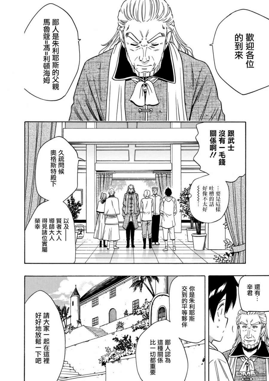賢者之孫漫畫第26.1話(第16頁)劇情-二次元動漫