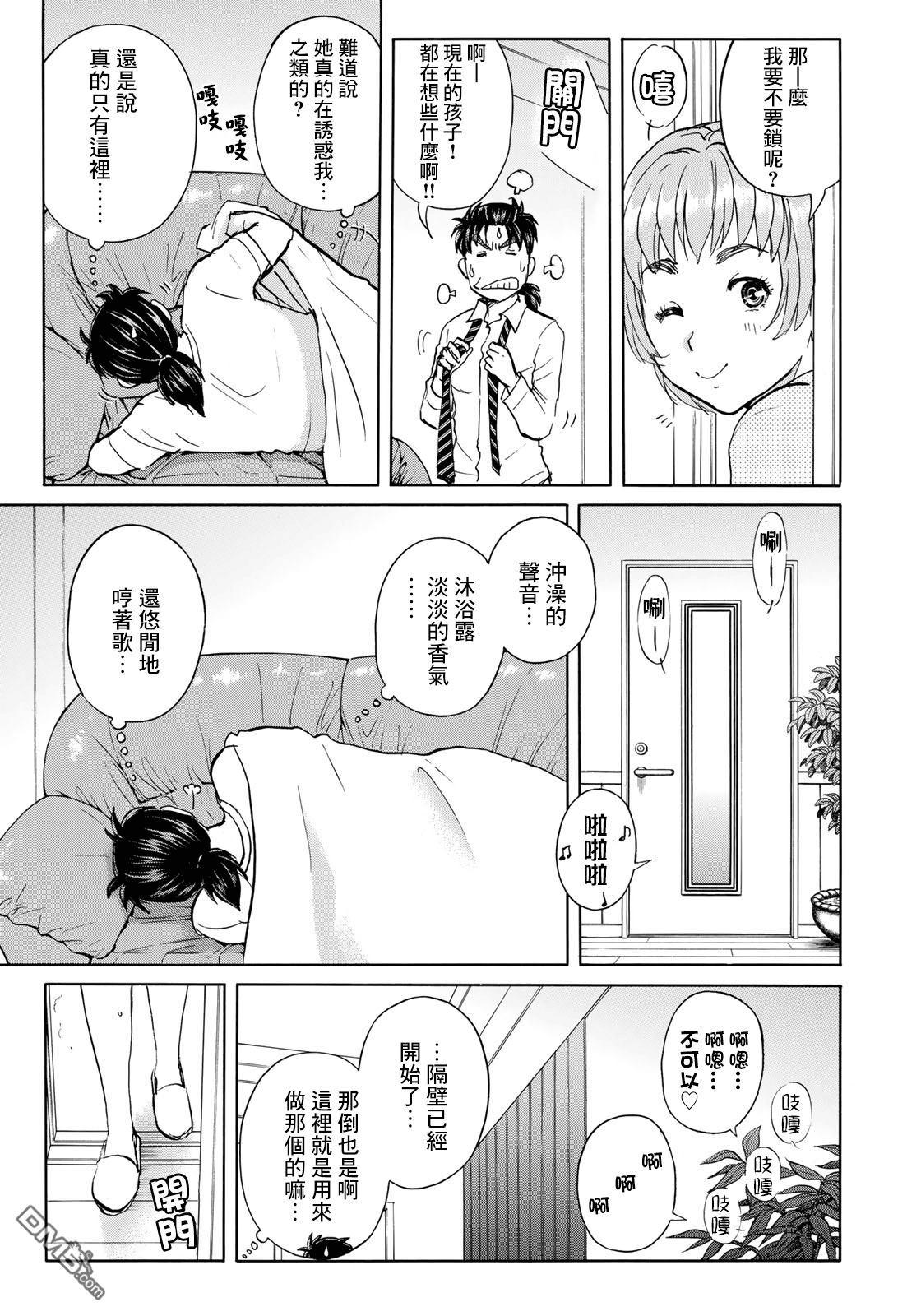 金田一37歲事件簿第33話 沒有完結的慘劇(第8頁)劇情-奴奴漫畫