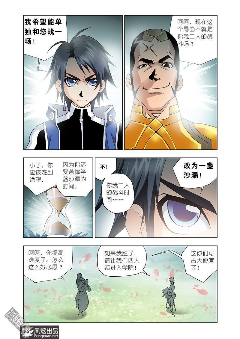 斗羅大陸漫畫第14回:唐三的暗器(第1頁)劇情-二次元動漫