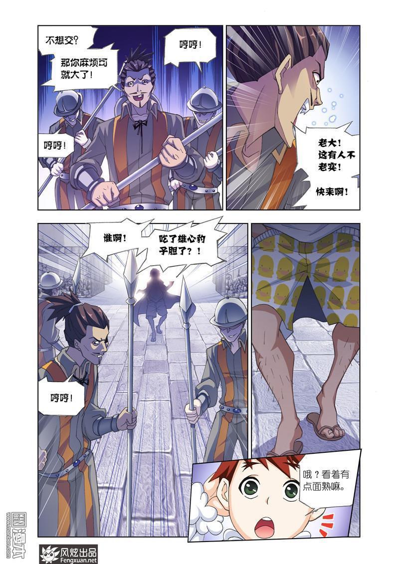斗羅大陸漫畫番外3(第4頁)劇情-二次元動漫