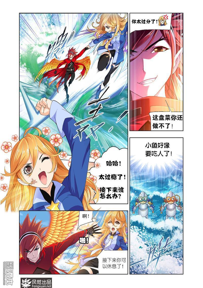 斗羅大陸漫畫第191回:燃燒的水池(3)(第1頁)劇情-二次元動漫