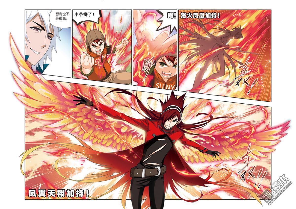 斗羅大陸漫畫第81回:鳳凰嘯天擊(第13頁)劇情-二次元動漫