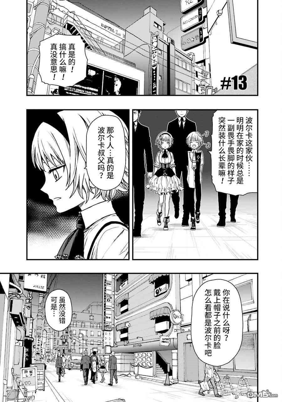 亡骸遊戲漫畫第13話(第1頁)劇情-二次元動漫