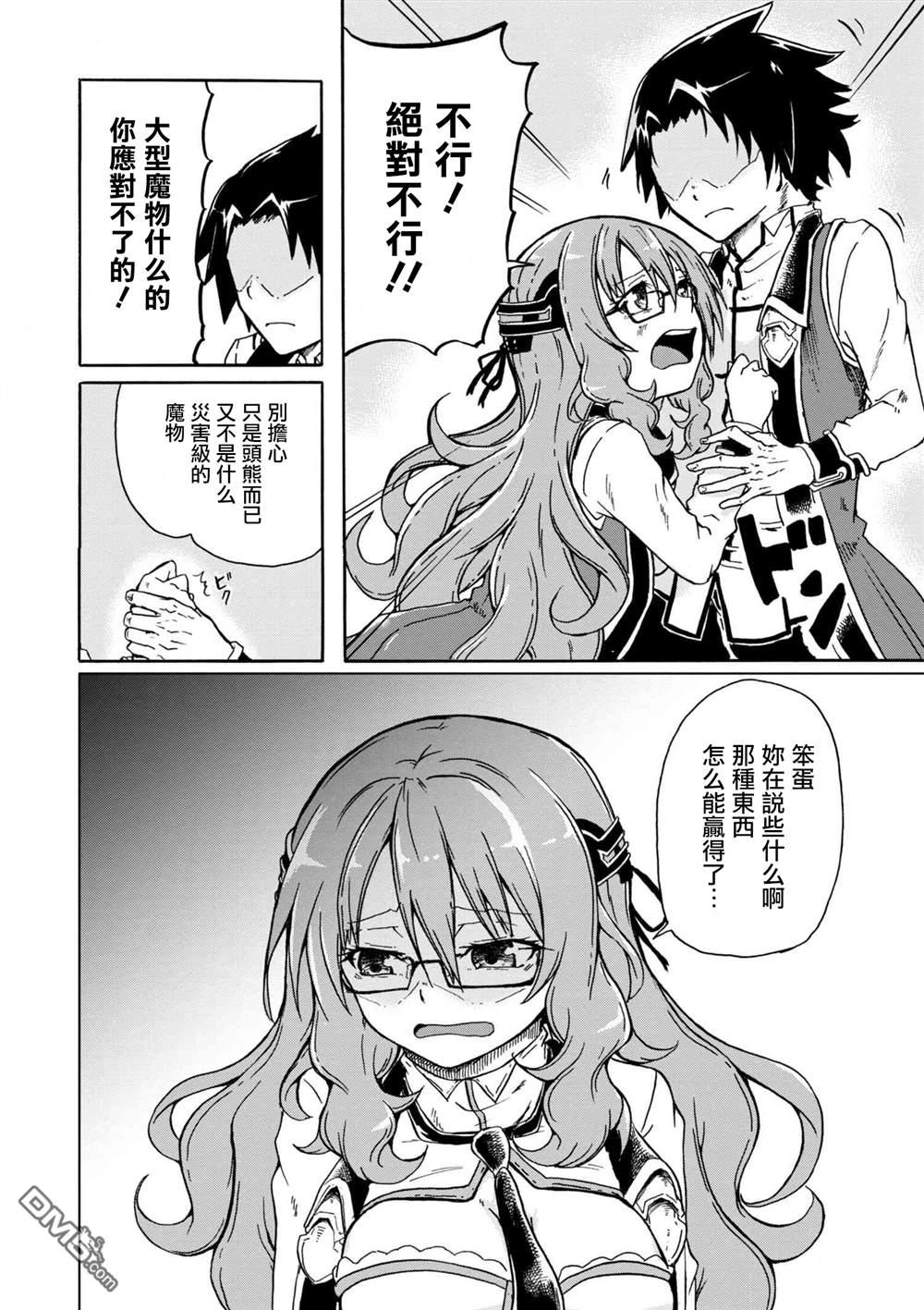 賢者之孫ExtraStory漫畫第4.1話(第3頁)劇情-二次元動漫