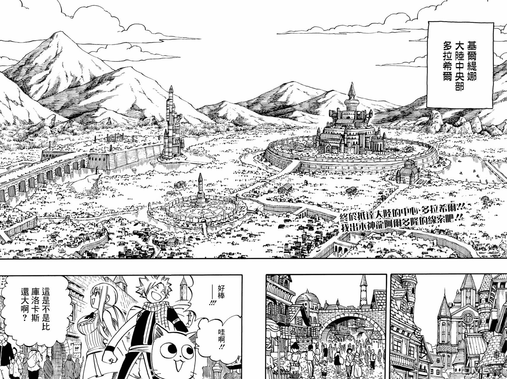妖精的尾巴百年任務漫畫第27話 木神龍阿爾多隆(第1頁)劇情-二次元動漫