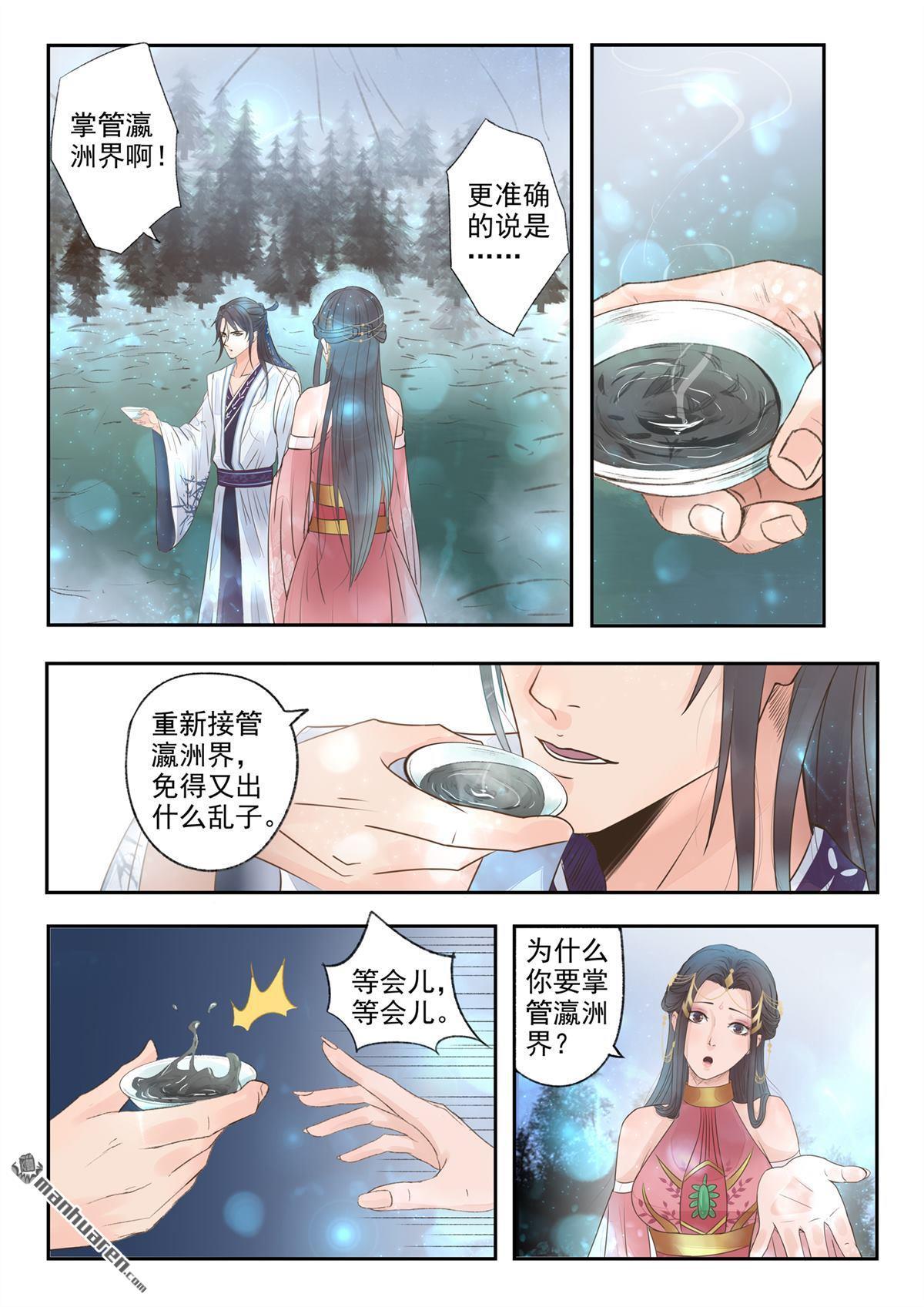 書靈記漫畫第5回 掌管瀛洲界(第4頁)劇情-二次元動漫