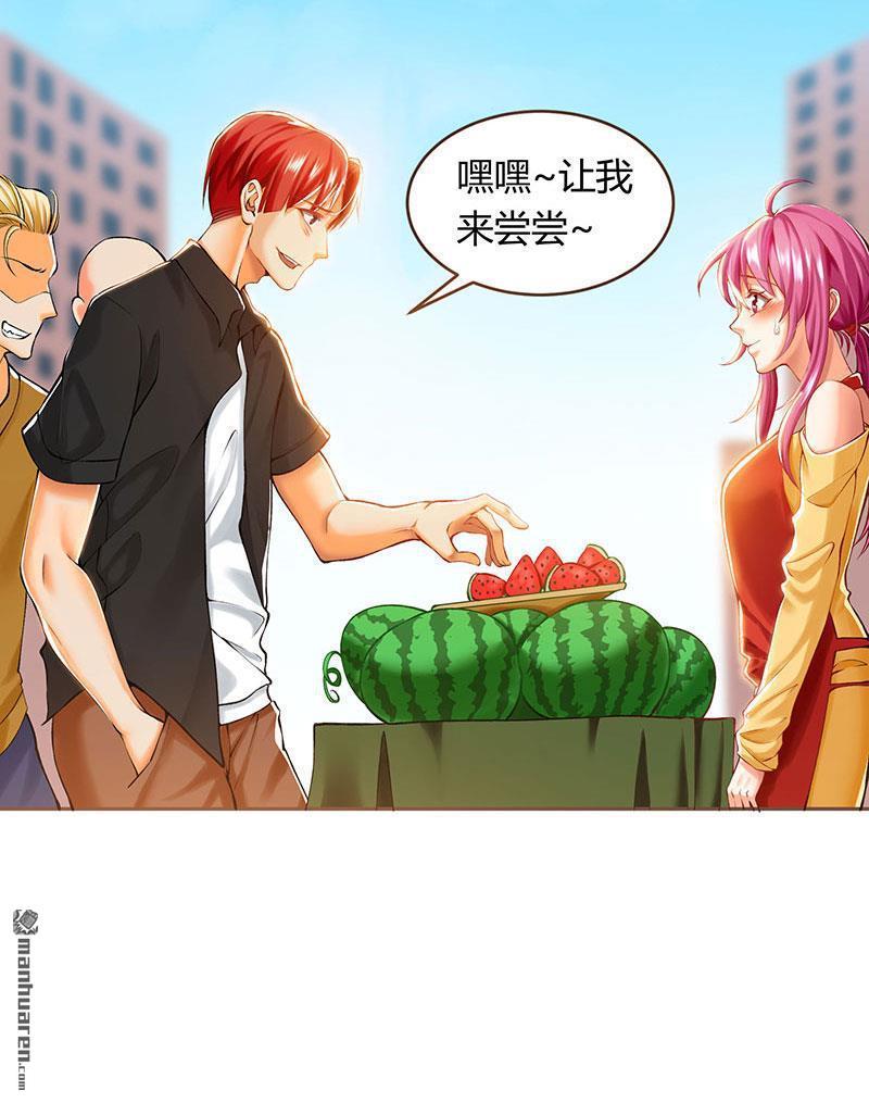 神級透視漫畫第1回 菊花殘,滿地傷(第3頁)劇情-二次元動漫