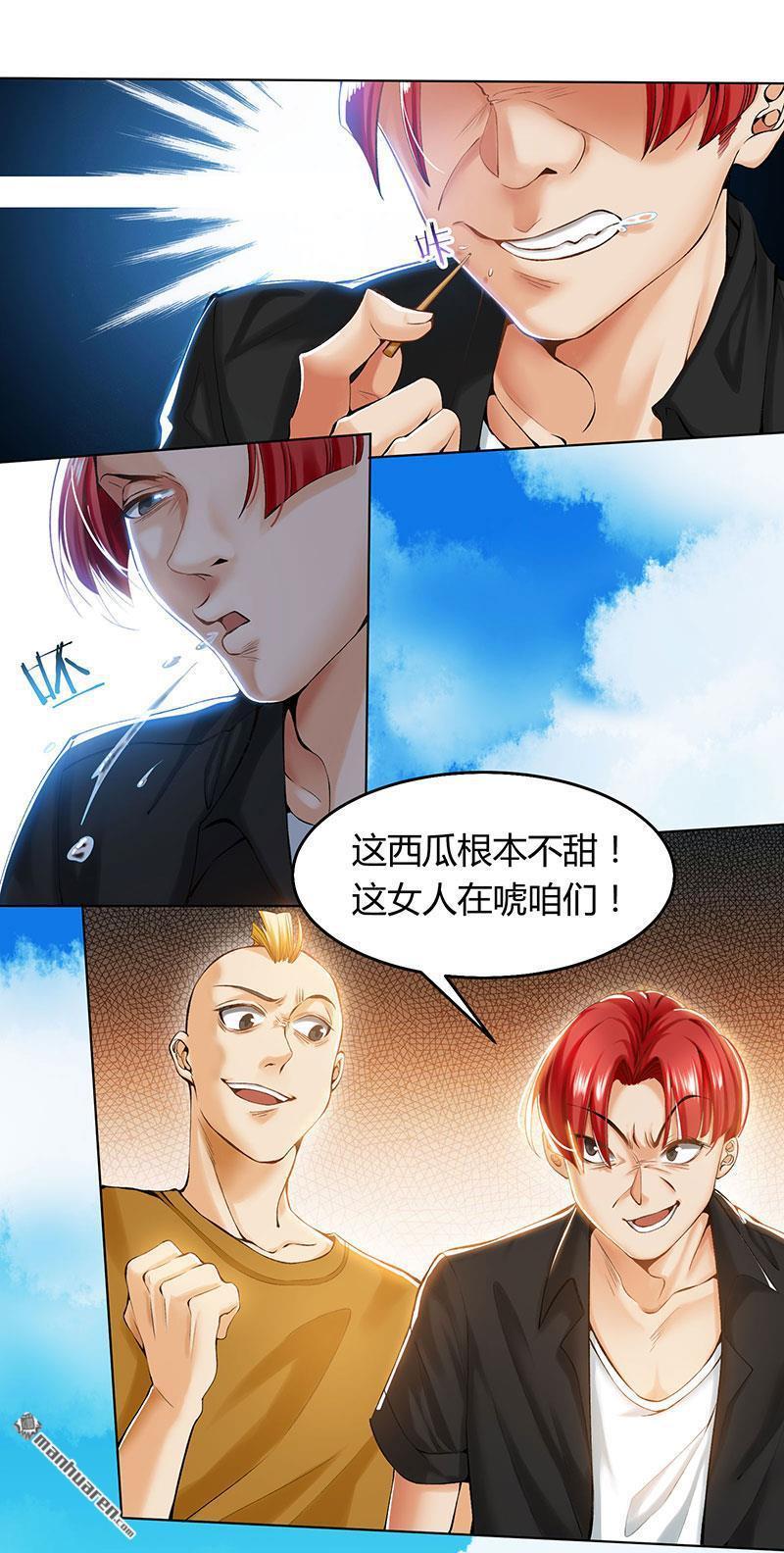神級透視漫畫第1回 菊花殘,滿地傷(第4頁)劇情-二次元動漫