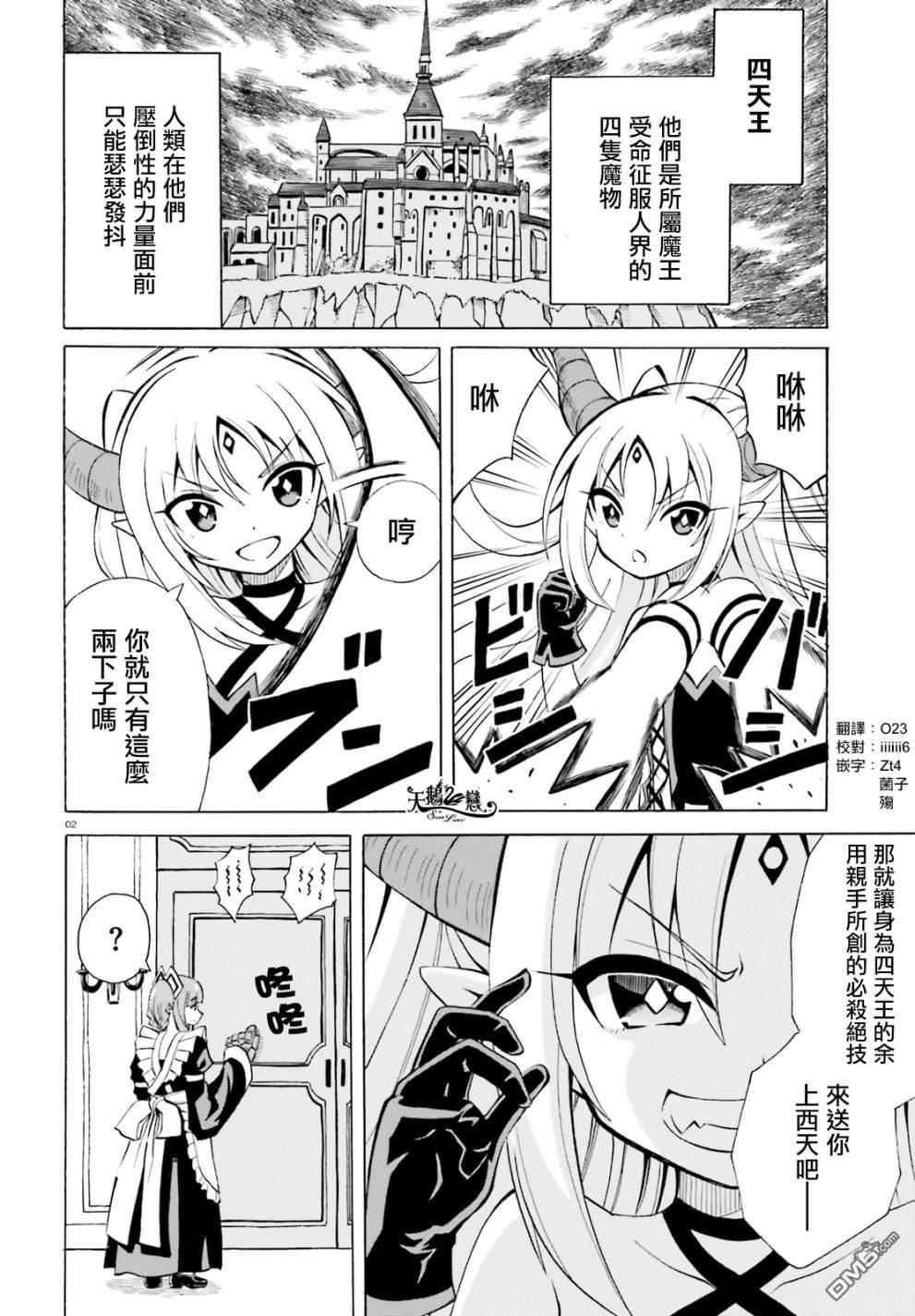 貝利亞大人即使在四天王中也是xx漫畫第2話(第1頁)劇情-二次元動漫