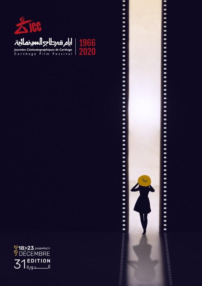 أفيش أيام قرطاج السينمائية
