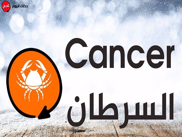 حظك اليوم برج السرطان السبت 9 3 2019 عين