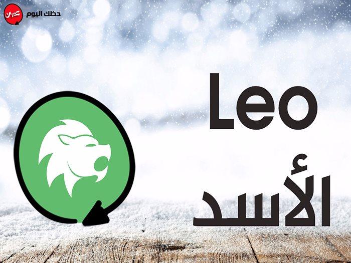 حظك اليوم برج الأسد الاثنين 11 3 2019 عين