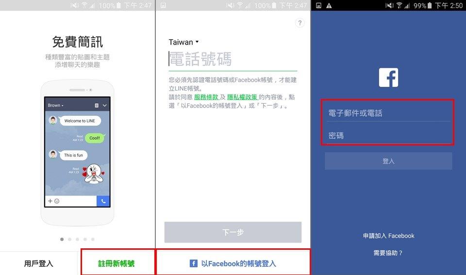 【教學】沒有手機號碼也能用FB帳號註冊LINE (2015.07版) - 3C布政司