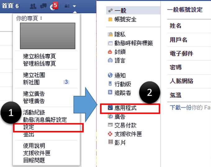【教學】簡單三步驟。遠離臉書帳號被盜 - 3C布政司