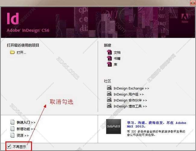 【親測能用】Adobe InDesign cs6【ID cs6】綠色中文破解版下載安裝圖文教程,破解注冊方法_3D溜溜網