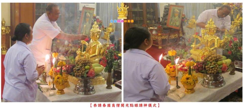 高雄橋頭四面佛-恭請泰國高僧開光。