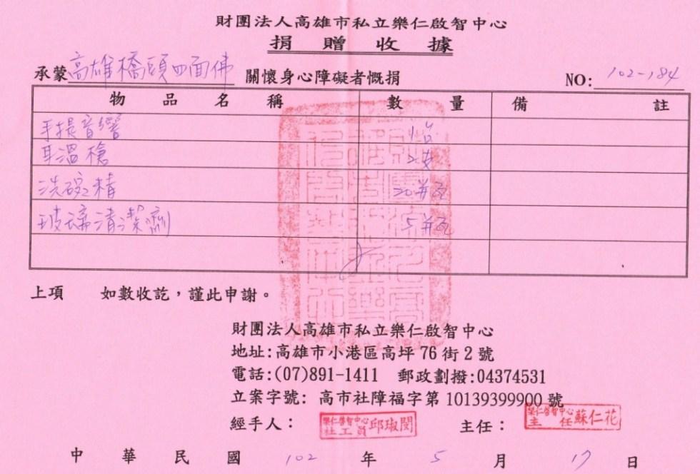 2013.05.17樂仁啟智中心捐贈物資收據