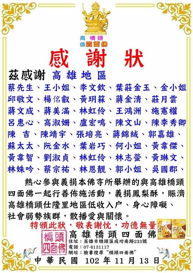 2013.11.13賑濟高雄橋頭仕隆里地區鳳梨酥-感謝狀2