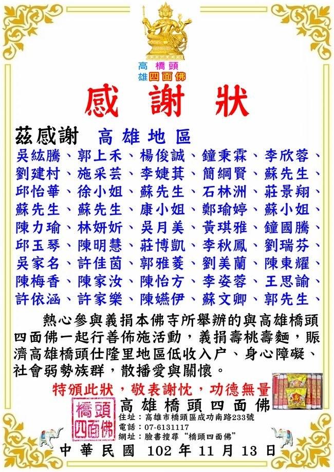 2013.11.13賑濟高雄橋頭仕隆里地區-壽桃壽麵-感謝狀-2